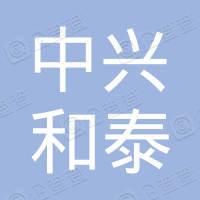 深圳市中兴和泰酒店投资管理有限公司