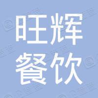 福建旺辉餐饮有限公司