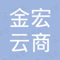 深圳金宏云商科技有限公司