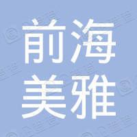 深圳前海美雅健康管理有限公司