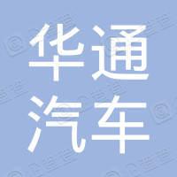 深圳市华通汽车实业有限公司