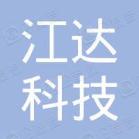 深圳市江达科技有限公司