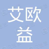 深圳市艾欧益科技有限公司