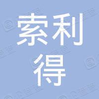 深圳市索利得科技开发有限公司