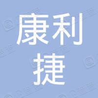 青岛康利捷汽车销售服务有限责任公司
