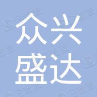 天津众兴盛达电子有限公司