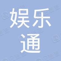 广州娱乐通广告有限公司