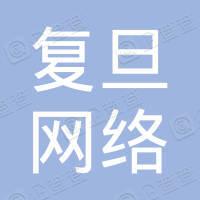 上海复旦网络股份有限公司