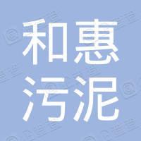 浙江和惠污泥处置有限公司