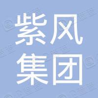 山西紫风集团有限公司
