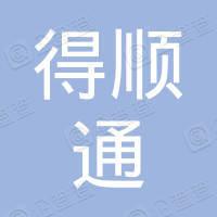 深圳市得顺通物业管理有限公司