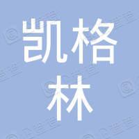 深圳市凯格林食品有限公司