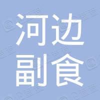 桐梓县河边副食小卖部