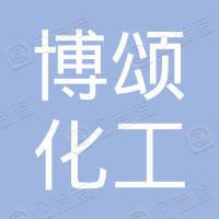 江苏博颂化工科技有限公司