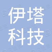深圳市伊塔科技有限公司