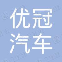 江苏优冠汽车配件有限公司