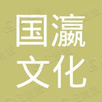 苏州国瀛文化娱乐科技有限公司