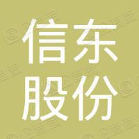 信东仪器仪表(苏州)股份有限公司