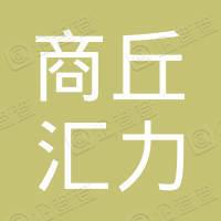 商丘汇力金刚石科技服务中心(有限合伙)