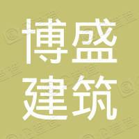 天津博盛建筑安装有限公司