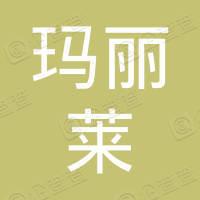 深圳市玛丽莱资产管理有限公司