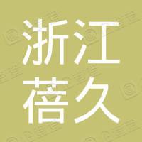 浙江蓓久企业管理有限公司