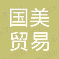 广州国美贸易有限公司