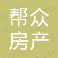 哈尔滨帮众房产经纪有限公司
