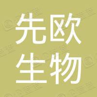 南京先欧微波技术有限公司