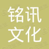重庆铭讯文化传播有限公司