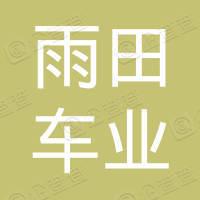 江苏雨田车业集团有限公司