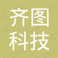 深圳市齐图科技有限公司