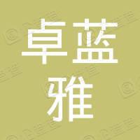 广州市卓蓝雅化妆品有限公司