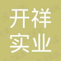 河南开祥实业集团股份有限公司