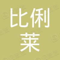 深圳比俐莱贸易有限公司