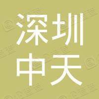 深圳市中天艺术品拍卖有限公司