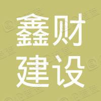 易门县鑫财建设投资开发有限公司