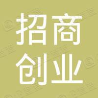 深圳市招商创业有限公司