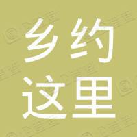 深圳市乡约这里餐饮管理有限公司