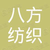 深圳市八方纺织有限公司