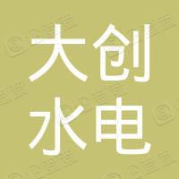 福建大创水电集团有限公司