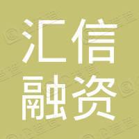 汇信融资租赁(广州)有限公司