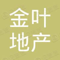 辽宁金叶房地产开发有限公司