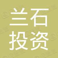 宁波梅山保税港区兰石投资合伙企业(有限合伙)