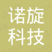 深圳市诺旋科技有限公司