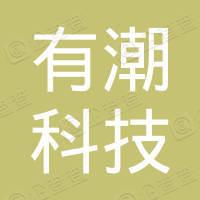 南京有潮科技有限公司