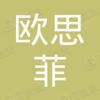 广州市天河区棠下欧思菲化妆品商行