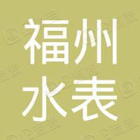 福州水表厂