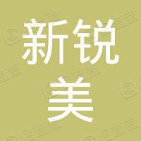 新锐美电子科技(上海)有限公司