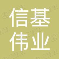 北京信基伟业科技发展有限公司